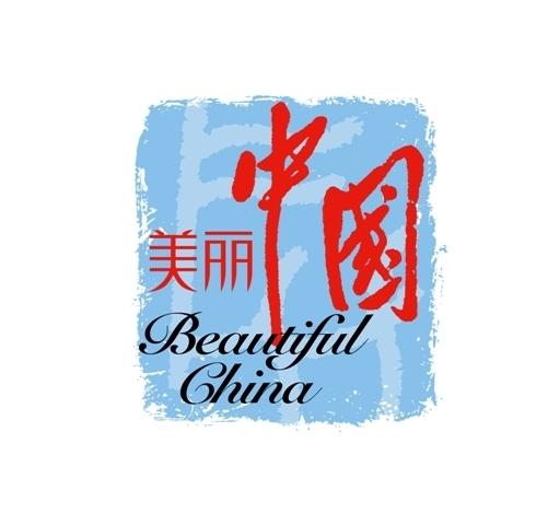 """Beautiful China"" set as the Theme of China's Tourism Image"