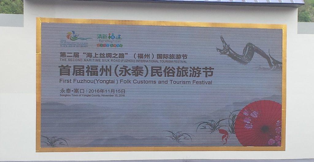 First Fuzhou Folk Tourism Festival  held in Songkou, China